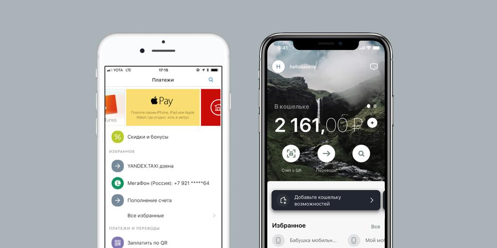 «Яндекс.Деньги в ваше приложение заходить неинтересно сделайте штонибуть» - 1