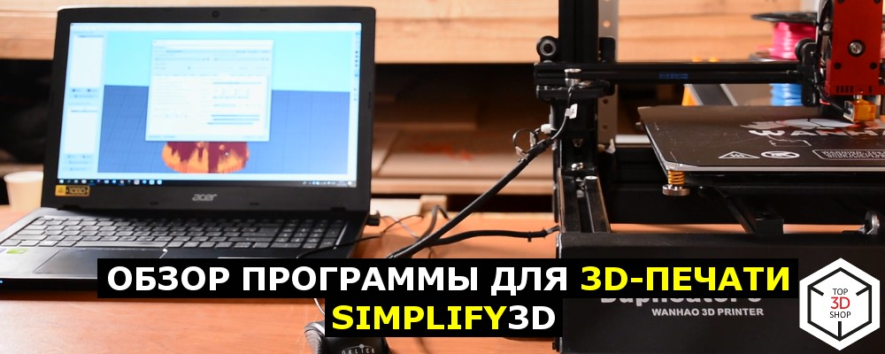 Обзор ПО для 3D-печати Simplify3D - 1