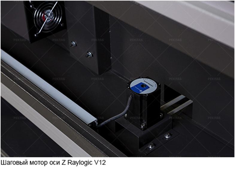 Сравнение станков лазерной резки Raylogic 11G и Raylogic V12 - 12