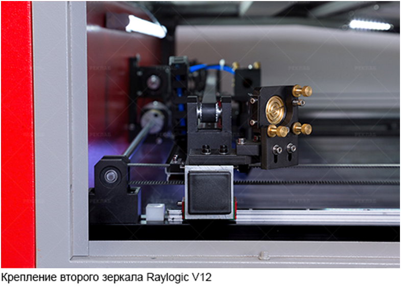 Сравнение станков лазерной резки Raylogic 11G и Raylogic V12 - 22