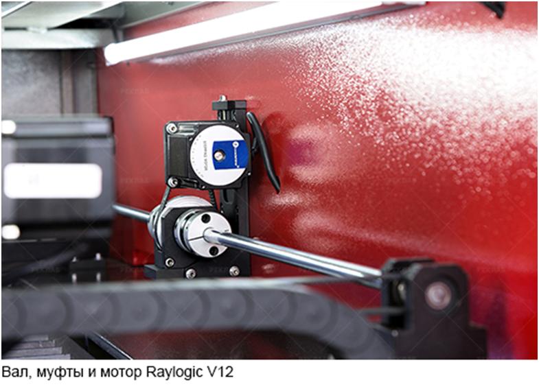 Сравнение станков лазерной резки Raylogic 11G и Raylogic V12 - 32