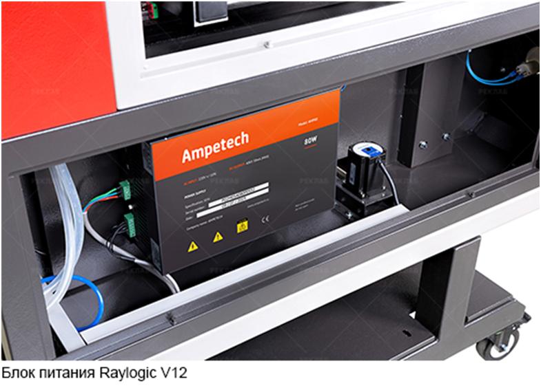 Сравнение станков лазерной резки Raylogic 11G и Raylogic V12 - 44