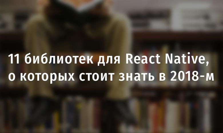 11 библиотек (наборов компонентов) для React Native, о которых стоит знать в 2018-м - 1