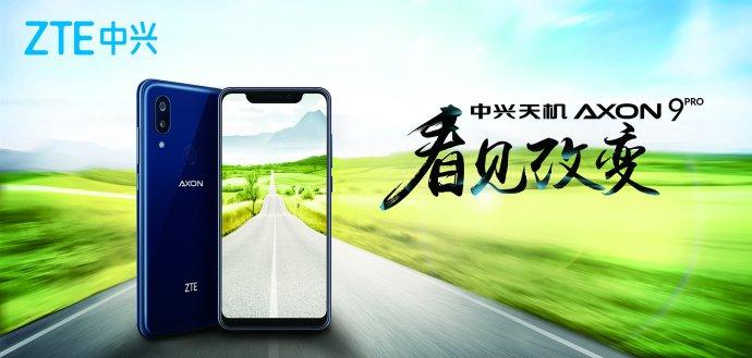 ZTE показала смартфон Axon 9 Pro - 1
