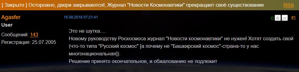 Журнал «Новости Космонавтики» прекращает своё существование - 1