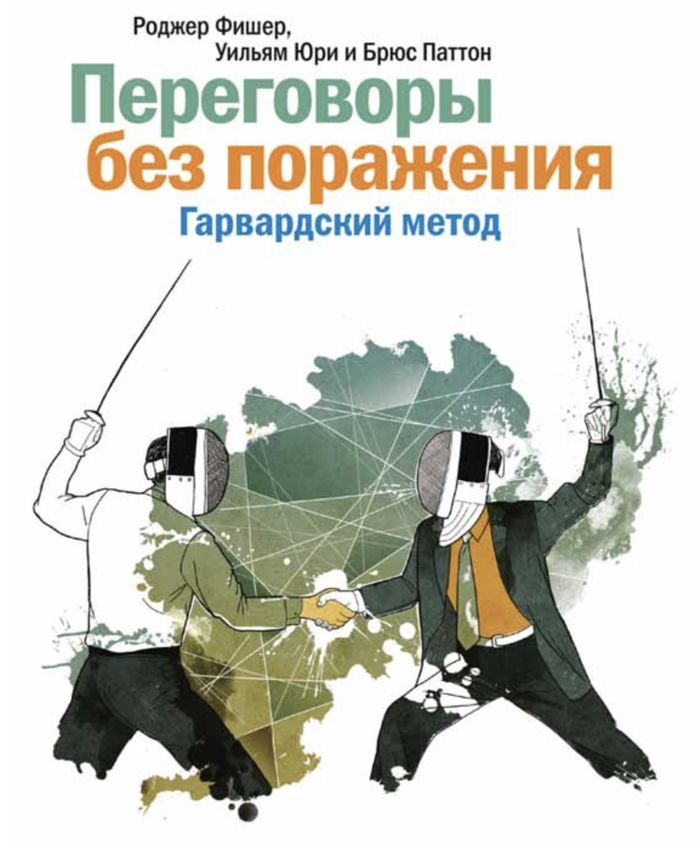 Конспект книги «Переговоры без поражения. Гарвардский метод» - 1