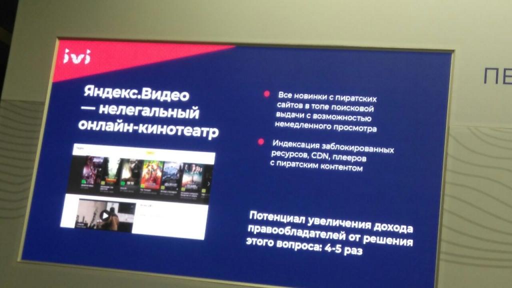 Российские телекомпании обвинили «Яндекс» в пиратстве - 1