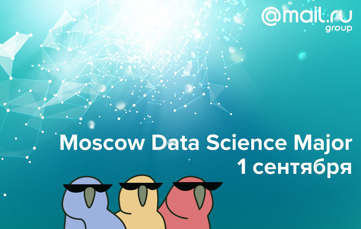 Moscow Data Science Major: анонс и регистрация - 1