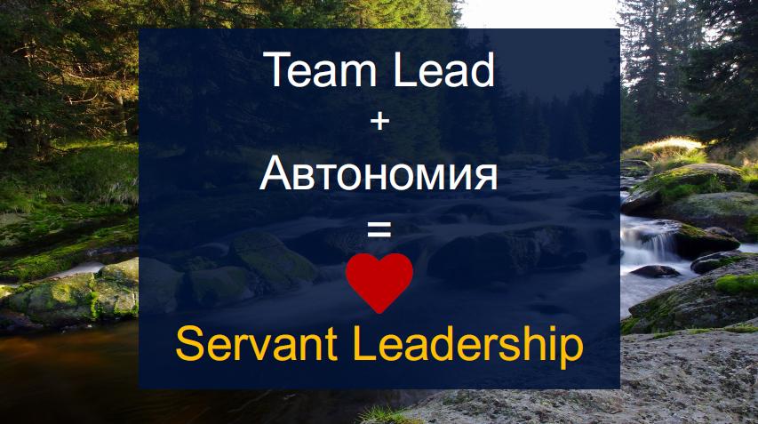 Из закрытой касты в Servant Leadership: эволюция тимлида в Booking.com - 23