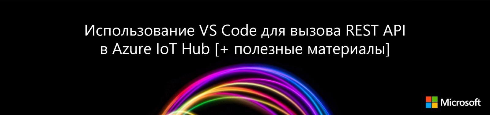 Использование VS Code для вызова REST API в Azure IoT Hub [+ полезные материалы] - 1