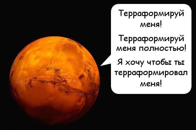 Марс. Практическое пособие по терраформированию для домхозяек - 1