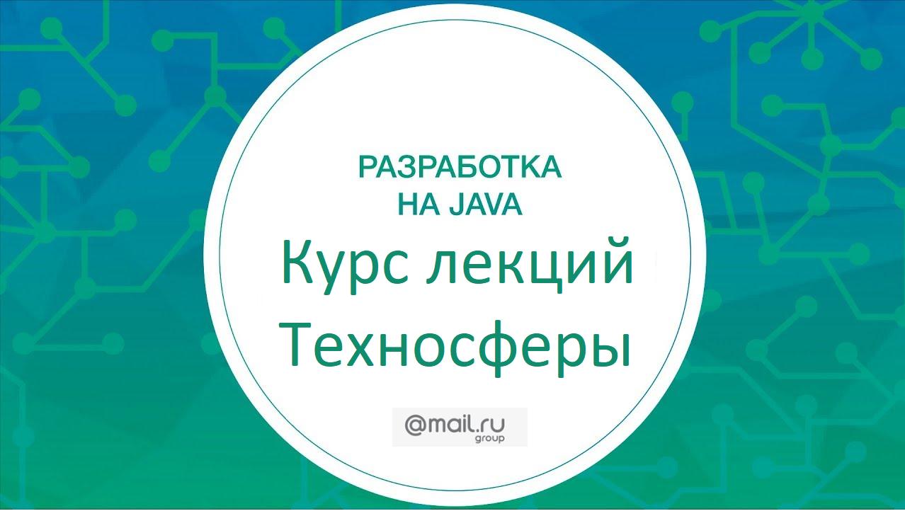 Курс «Разработка на Java» от Mail.Ru Group на канале Технострим - 1