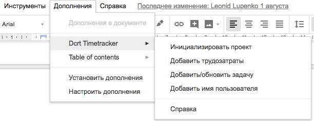 Таймтрекер на Google Scripts, Docs и Spreadsheets - 5