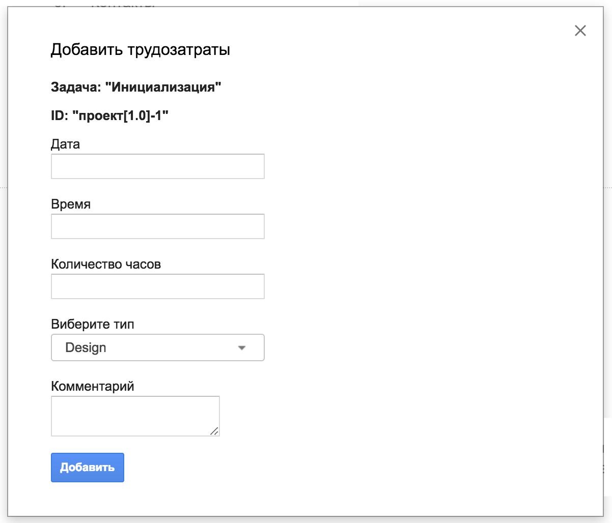 Таймтрекер на Google Scripts, Docs и Spreadsheets - 6