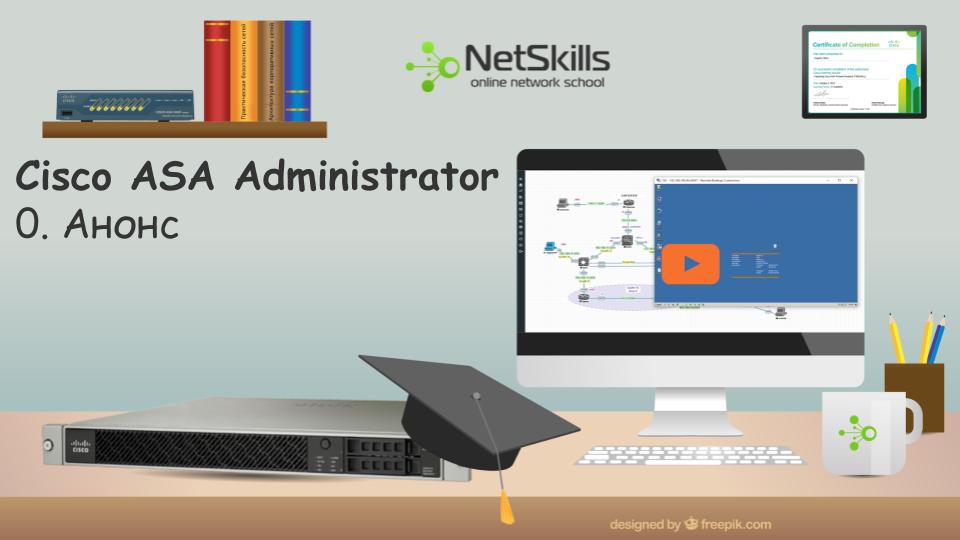 Бесплатный курс «Cisco ASA Administrator» - 1