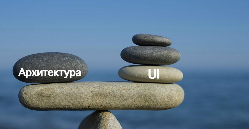 Компонентная архитектура UI в iOS-приложении - 1