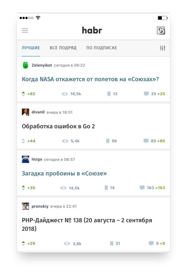 Мобильная версия Хабра. Версия 3.0 - 1