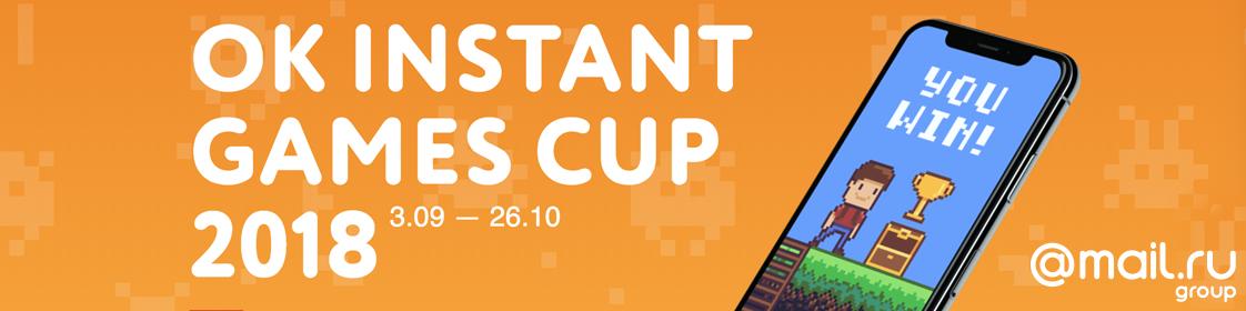 OK Instant Games Cup. Соревнование для разботчиков HTML5 игр - 1