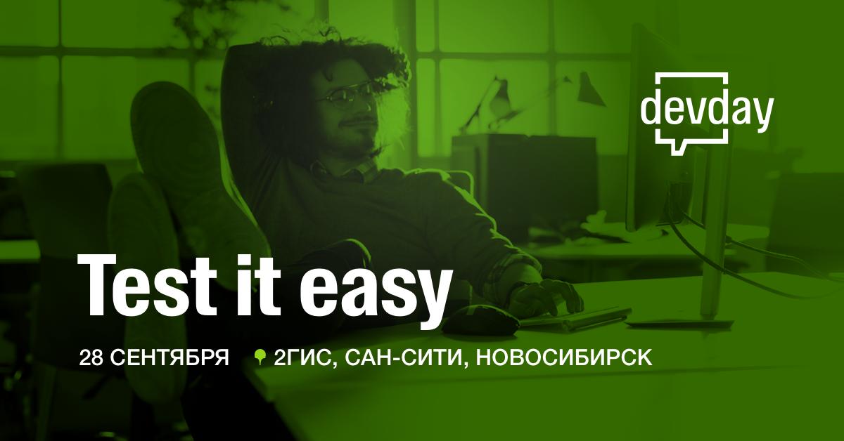 DevDay про тестирование: Relax. Test it easy - 1
