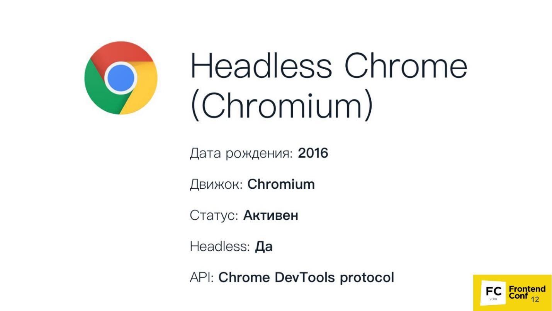 Как работает Headless Chrome - 3