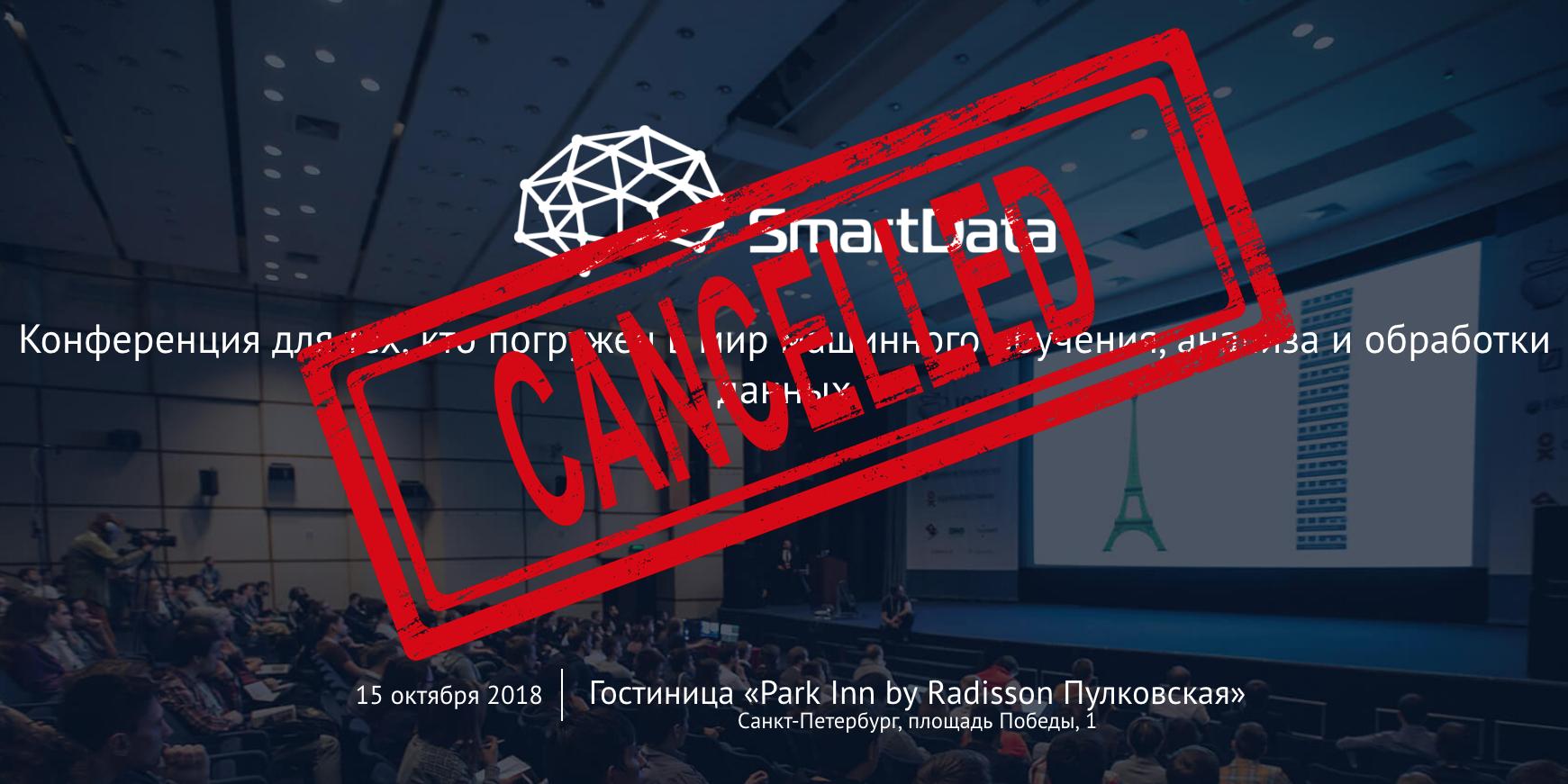SmartData 2018: Первая отменённая конференция JUG.ru Group - 1