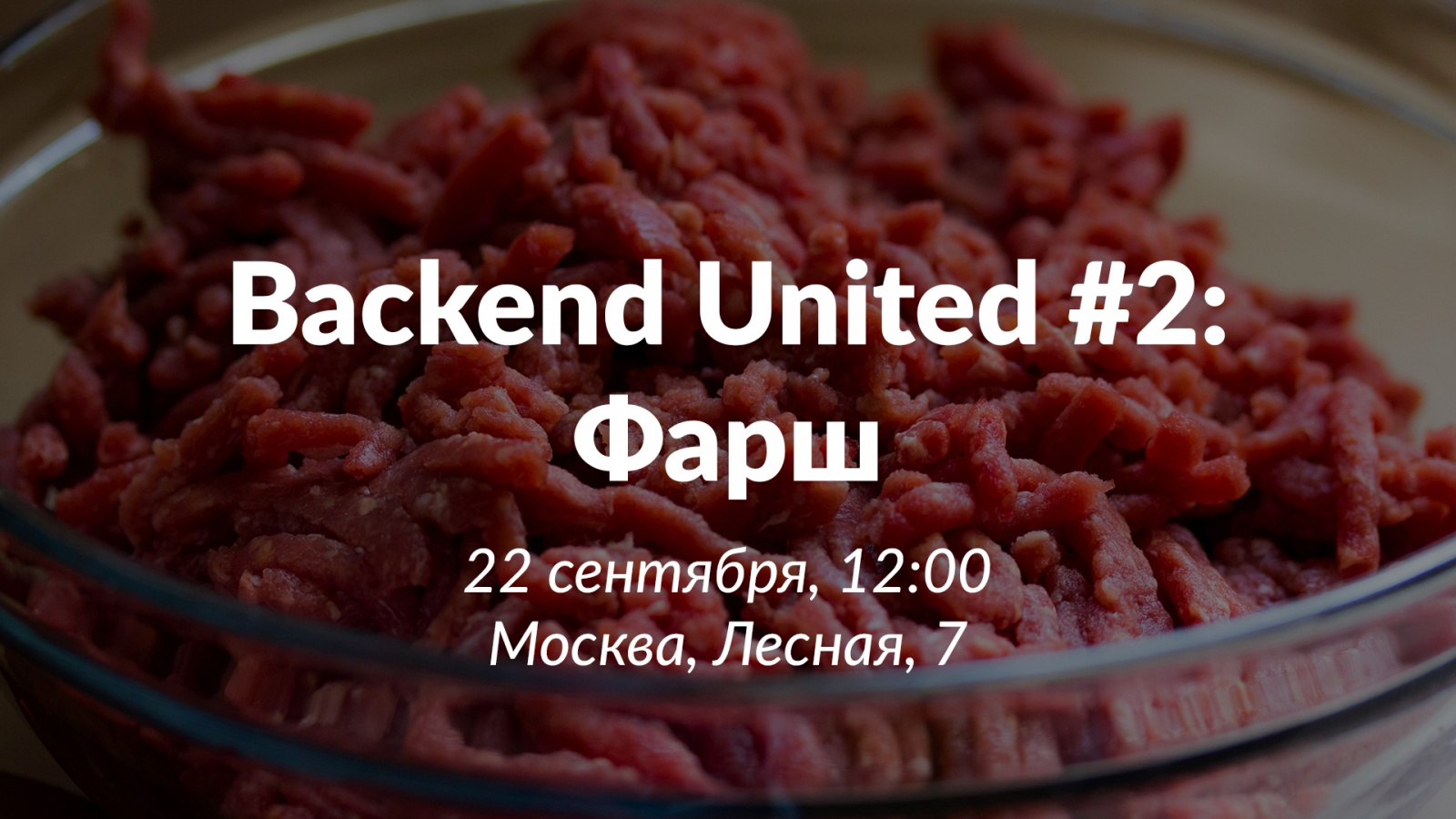 Backend United #2: Фарш - 1