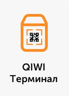 QIWI-терминалы. Как взять максимум из простых технологий - 1
