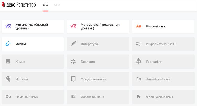 «Яндекс.Репетитор» поможет подготовиться к ЕГЭ
