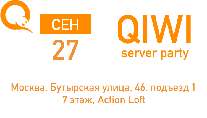 27 сентября, Москва – Митап QIWI SERVER PARTY 3.0 - 1