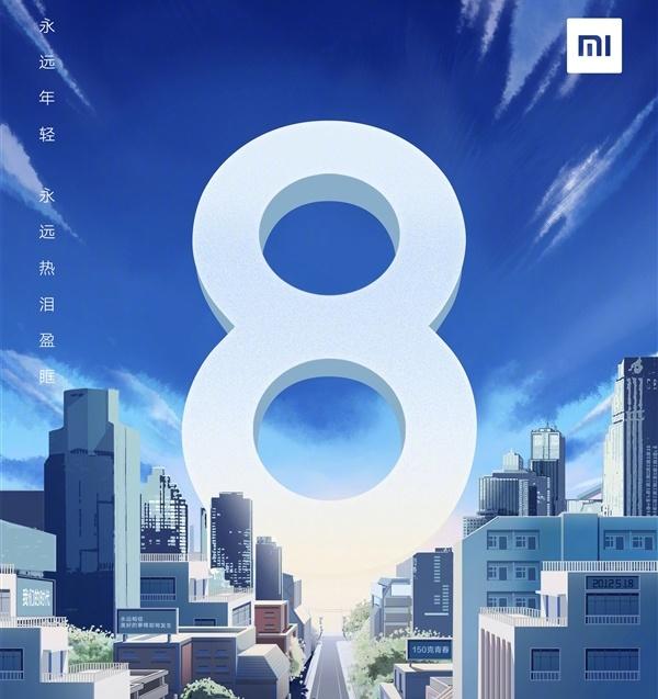 Смартфон Xiaomi Mi 8 Youth Edition дебютирует 19 сентября