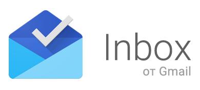 Google завершает успешный эксперимент Inbox - 1