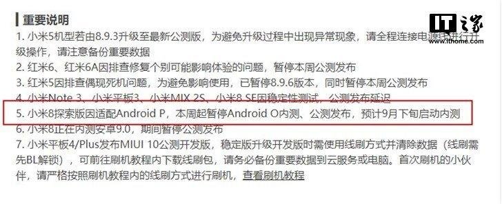 Премиальный Xiaomi Mi 8 Explorer Edition вскоре получит Android 9 Pie - 2