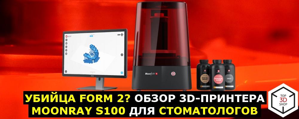 Убийца Form 2? Обзор 3D-принтера MoonRay S100 для стоматологов - 1