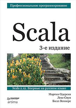 Зачем человеку Scala? - 1