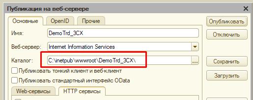 Интеграция 3CX с 1С: Управление торговлей - 12