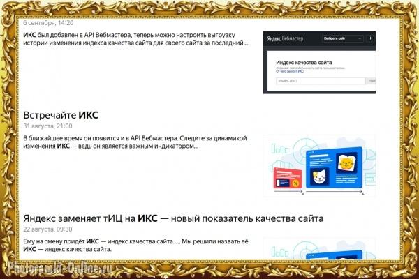 Не было ни гроша, да вдруг алтын, или как Яндекс поменял один пузометр на другой - 1