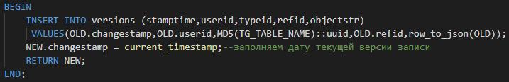 Пример простого версионирования записей PostgreSQL - 3
