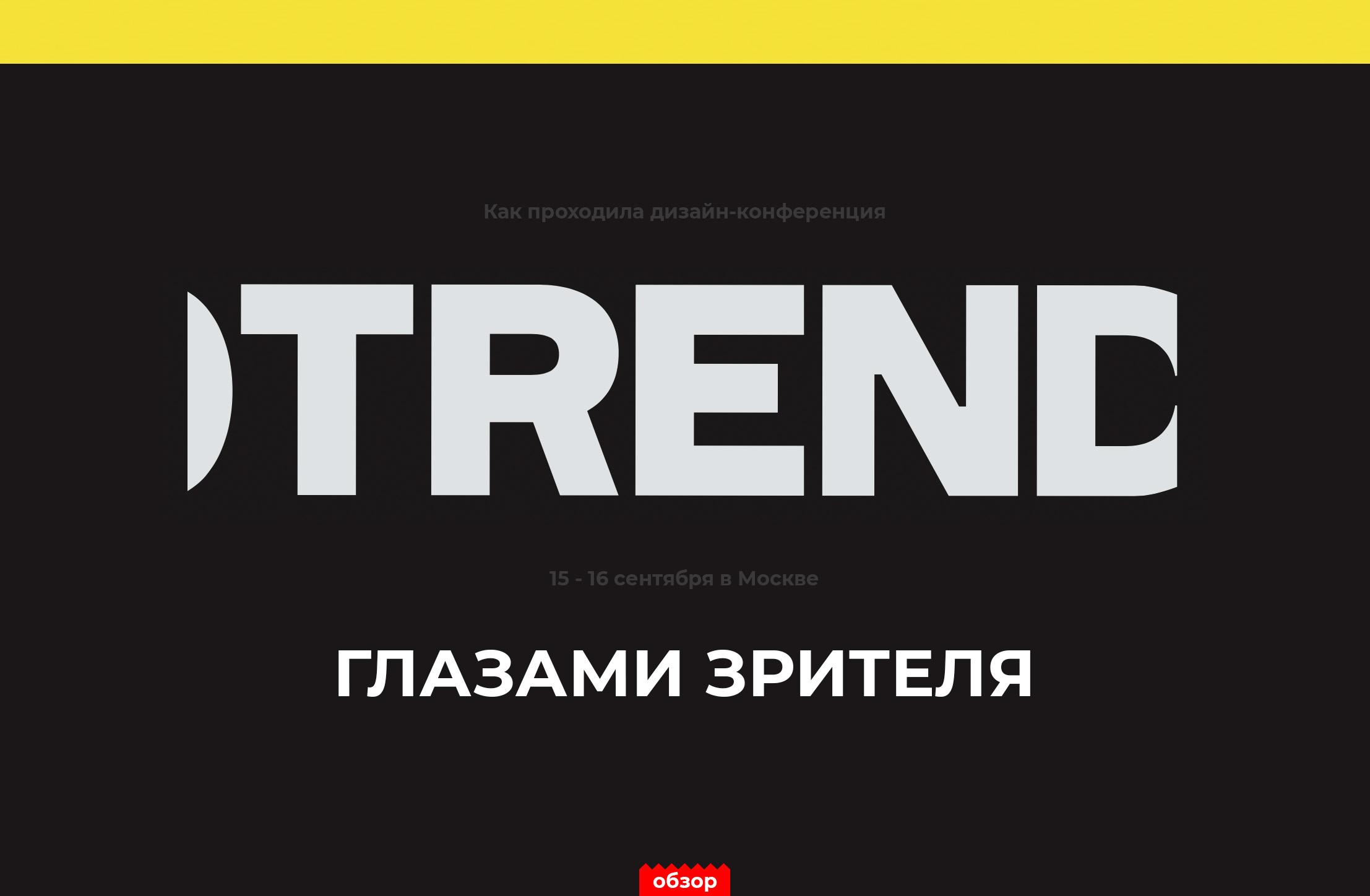Краткий обзор конференции TREND - 1