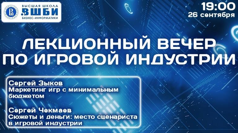 Послушать про маркетинг игр и про место сценариста в игровой индустрии 26.09 в ВШБИ - 1