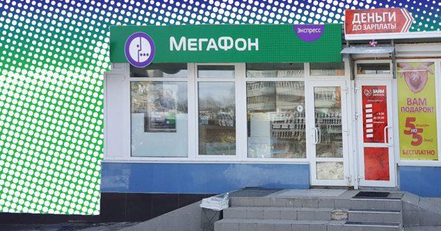 мегафон-салон-деньги