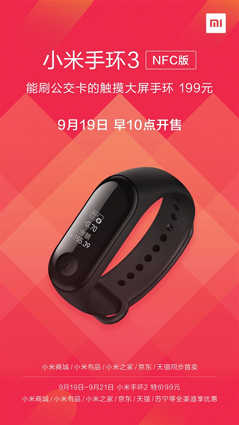 Браслет Xiaomi Mi Band 3 с модулем NFC поступил в продажу
