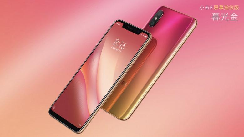 Xiaomi Mi 8 Screen Fingerprint Edition