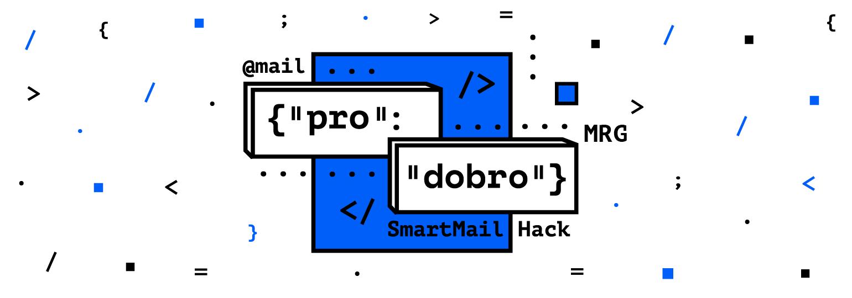 Приглашаем всех на хакатон SmartMail Hack: Про Добро - 1