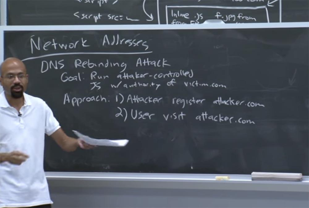 Курс MIT «Безопасность компьютерных систем». Лекция 8: «Модель сетевой безопасности», часть 3 - 2