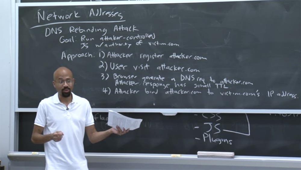 Курс MIT «Безопасность компьютерных систем». Лекция 8: «Модель сетевой безопасности», часть 3 - 4