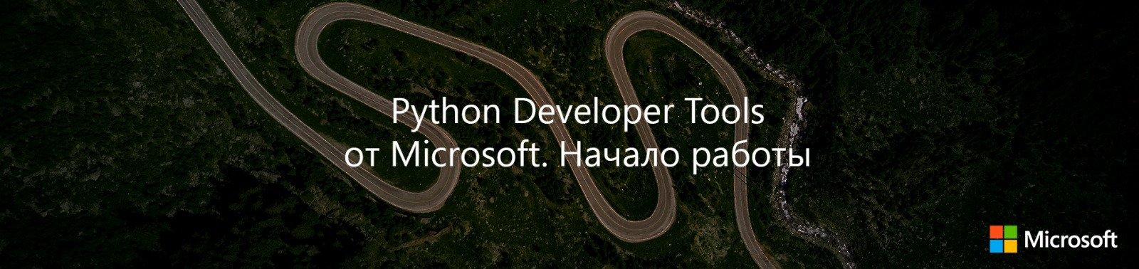 Python Developer Tools от Microsoft. Начало работы - 1