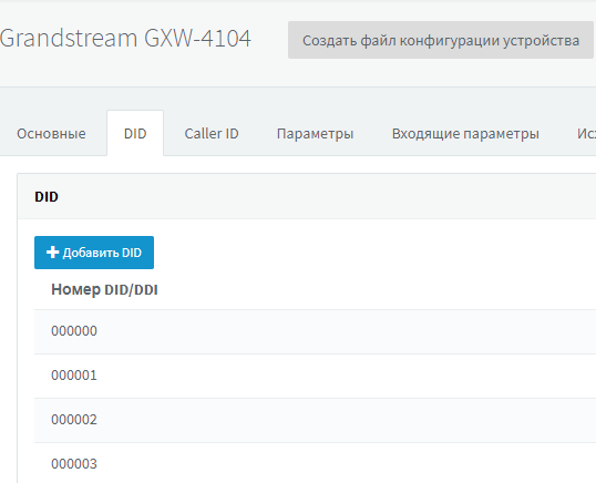 Подключение FXO-шлюза Grandstream GXW4104 к 3CX - 7