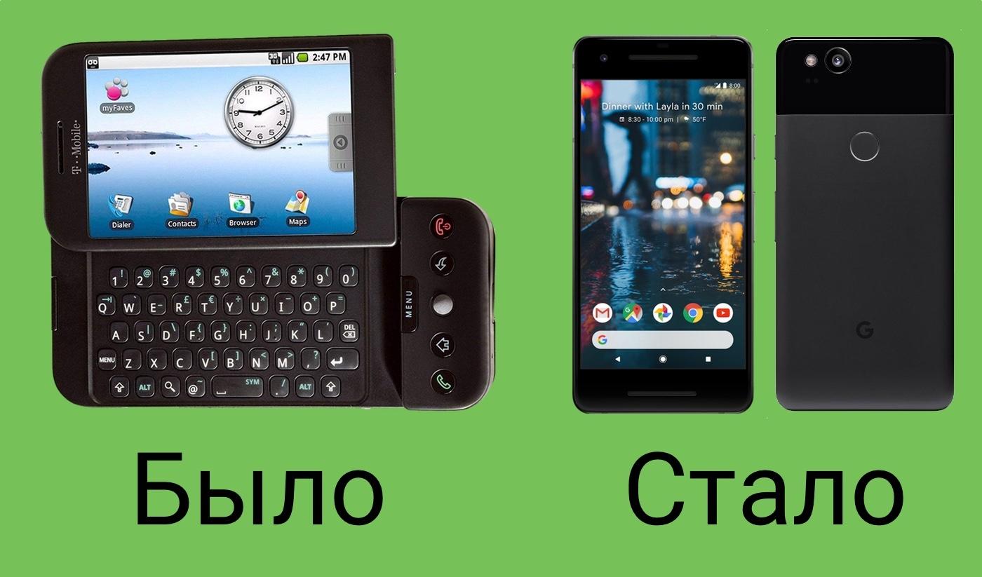 10 лет Android: вспомнить всё - 1