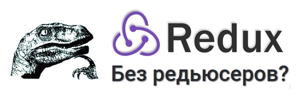Опыт использования redux без редьюсеров - 1