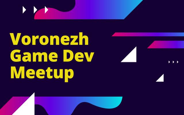 Приглашаем на Voronezh Game Dev Meetup - 1